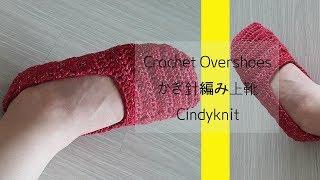 [코바늘작품] 쉽게뜨는 덧신-crochet overshoes-かぎ針編み上靴