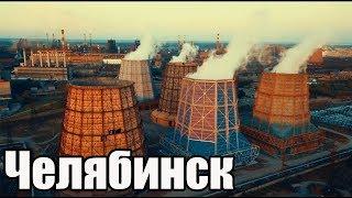 Серый Челябинск. Пентхаус с видом на завод.