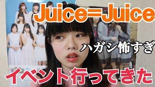 Juice=Juice リリイベセトリ 1部 1.sexysexy 2.vivid midnight 3.Fiesta...