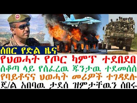 የድል ዜና- የጦር ካምፕ ተደበደበ | መሪዎቹ ተገዳደሉ | ሰቆጣ | ጄ/ል አበባዉ  Ethiopian News| Ethiopian news today| zehabesha