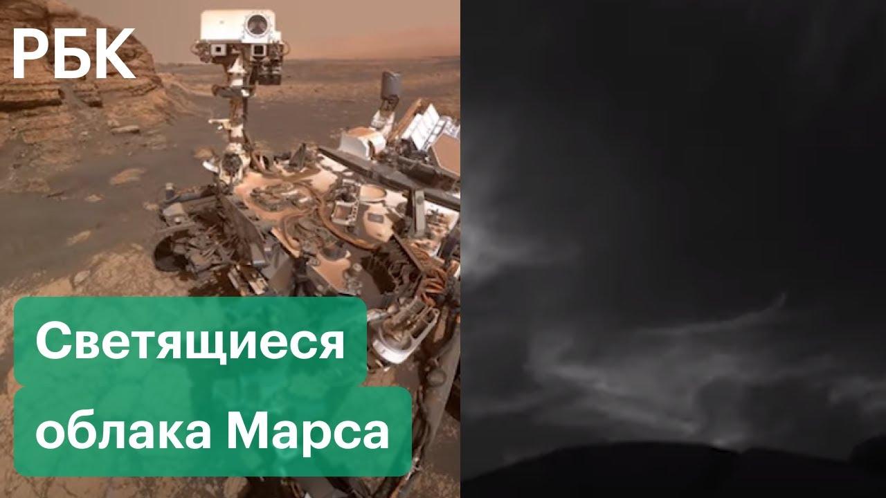 Перламутровые облака на Марсе. Фото марсохода Curiosity