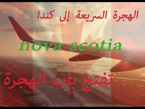 لا للإحتكار مقاطعة nova scotia تفتح باب الهجرة 2017 l الهجرة إلى كندا
