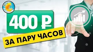 САЙТ КОТОРЫЙ ПЛАТИТ 400 РУБЛЕЙ ЗА ОДНО ЗАДАНИЕ! Заработок в интернете без вложений