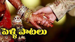 Telugu Marriage Songs (Pelli Paatalu) - Telugu Best Wedding Songs Collection