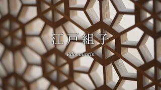 Edo Kumiko-江戸組子-