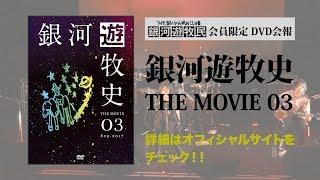 THE BACK HORN CLUB 銀河遊牧民の年会員特典「DVD会報」vol.3のダイジェ...