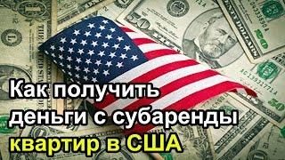 Куда выводить доллары с субаренды квартир.Открытие счёта в банке США