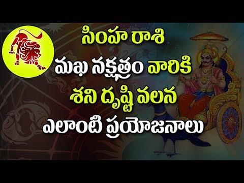 సింహ రాశి మఖ నక్షత్రం శని దృష్టి వలన రానున్న మార్పులు Shani Effects and Remedies for magha nakshat
