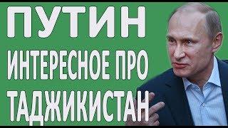 Путин сказал интересные вещи про Таджикистан новости2019 Политика