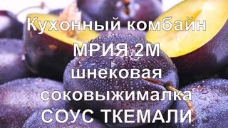 Мрия 2М кухонный комбайн видео.  Шнековая соковыжималка Мрия 2М  Соус ткемали