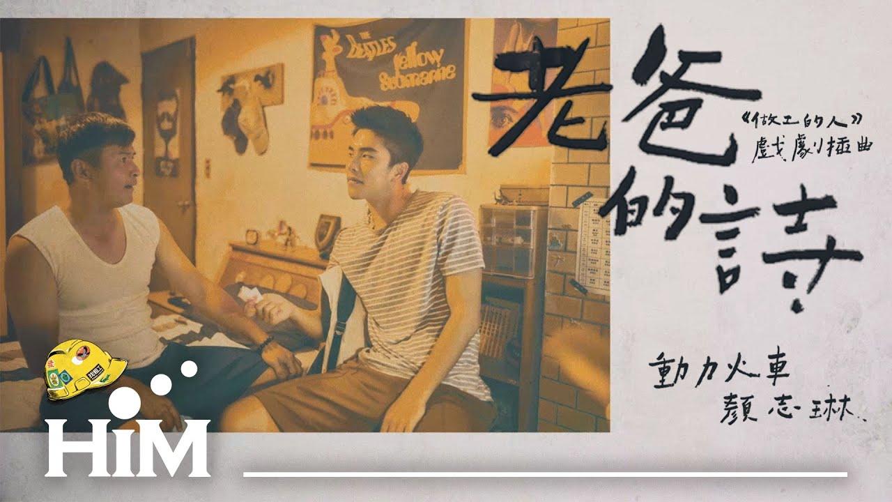 動力火車 顏志琳 [ 老爸的詩 Ode To Dad  ] Official Lyrics Video(《做工的人》戲劇插曲)
