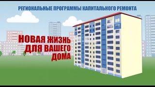 Фонд капитального ремонта многоквартирных домов - бесплатная консультация юриста онлайн