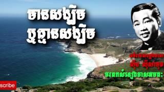 - ស៊ីន ស៊ីសាមុត - Sin Sisamuth - Khmer Oldie Songs
