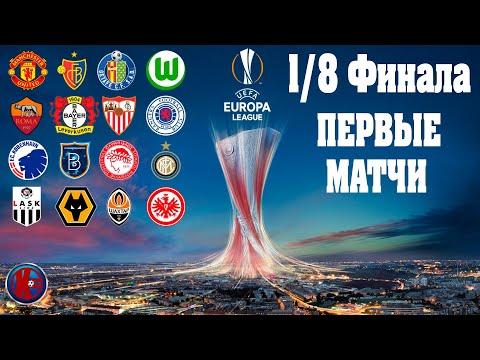 Футбол.Лига Европы 2019-2020 1/8 Финала Итоги первые матчи Расписание