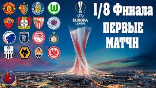 Футбол Лига Европы 2019 2020 1 8 Финала Итоги первые матчи Расписание