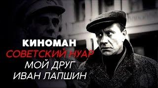 КИНОМАН | МОЙ ДРУГ ИВАН ЛАПШИН [Советский нуар?]