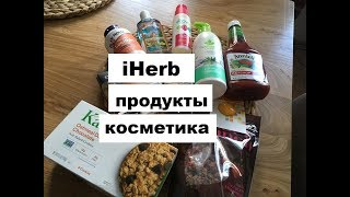 iHerb.ПРОДУКТЫ_КОСМЕТИКА