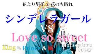【花男主題歌】 シンデレラガール VS Love so sweet - King & Prince & 嵐 (cover)