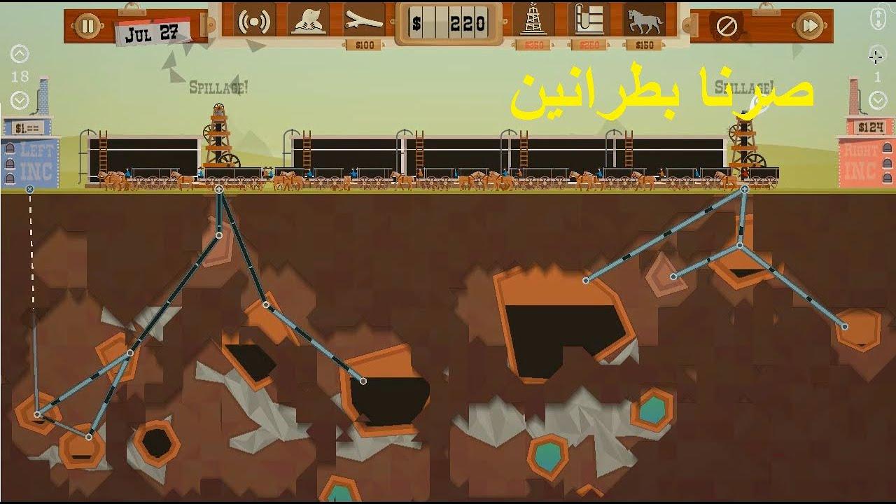 التنقيب عن النفط #6 - صرنا بطرانين