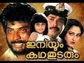 iniyum katha thudarum malayalam movie 1985  Picture