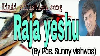 Raja yeshu By pas.  Sunny vishwas | Beautiful hindi christian song | Popular christian song