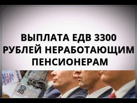 Выплата ЕДВ 3300 рублей неработающим пенсионерам.
