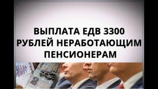 видео: Выплата ЕДВ 3300 рублей неработающим пенсионерам.