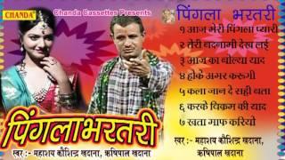 Pingla Bharthari Vol 2 || पिंगला भरथरी ||  Koshinder Khadana, Rishipal Khadana