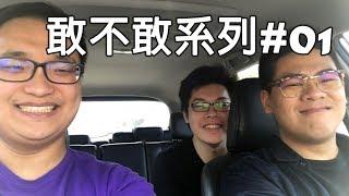 【敢不敢系列】#01 敢不敢去中壢吃米干啊 feat.鳥屎、Fick