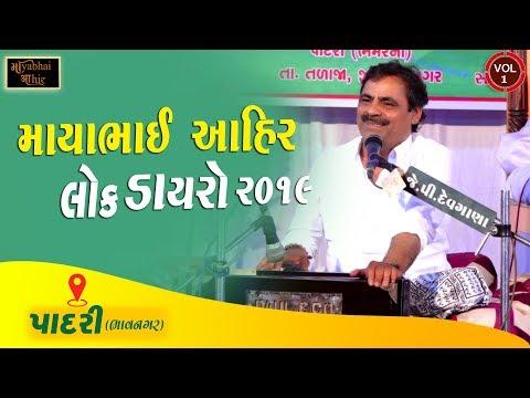 Mayabhai Ahir  Padri  Talaja  LIVE Program 2019  VOL 1  HD