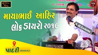 Mayabhai Ahir  Padri ( Talaja ) LIVE Program 2019  VOL 1  HD