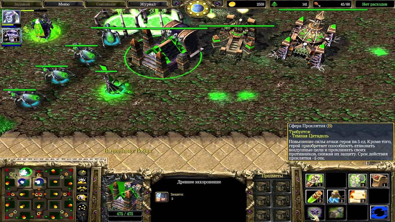 Warcraft 3 играть
