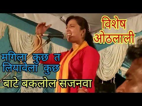 2017 सुपर हिट बिरहा मीरा मूर्ति बकलोल सजनवा ।।super hit Biraha mira murti