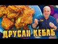 Друсан КЕБАБ - теперь ты забудешь про шашлык! Рецепт от Лазерсона