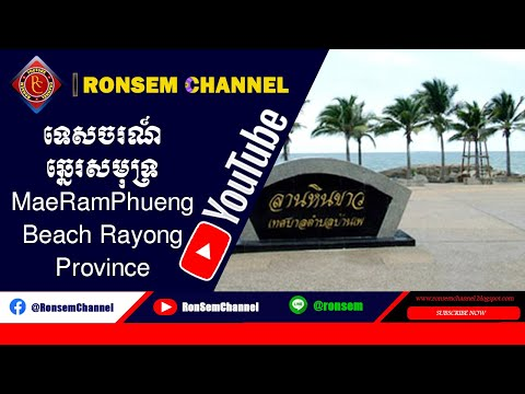 How To Get Holiday Thailand Tour | Mae Ram Phueng Beach | Rayong Province
