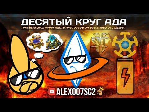 Десятый круг ада! Месть протоссов в StarCraft II за видео Alex007
