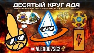 Скачать Десятый круг ада Месть протоссов в StarCraft II за видео Alex007
