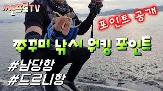 [쎈프로TV]쭈꾸미낚시 워킹 포인트 공개(남당항,드르니항)