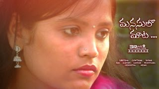 Manasulo maata || Latest Telugu Short film 2015 || 3Pals Productions