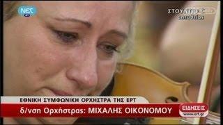 Συγκίνηση στην τελευταία συναυλία της Εθνικής Συμφωνικής Ορχήστρας & Χορωδίας της ΕΡΤ - 15/06/2013