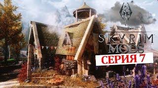 Сам построишь ты дом своей мечты #7 | The Elder Scrolls V Skyrim Special Edition