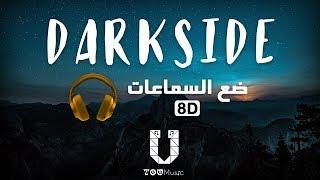 أغنية Darkside ل Alan Walker بتقنية (8D AUDIO) 🎧 مترجمة
