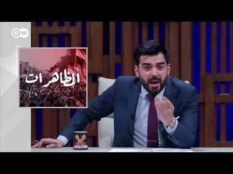 نريد وطن - مظاهرات العراق