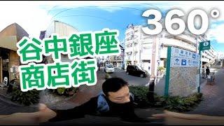 【360°動画】谷中銀座 yanaka@Tokyo 360° Video #Insta360