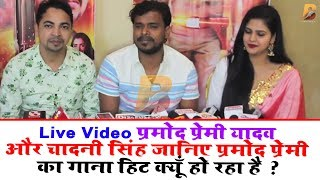 Live प्रमोद प्रेमी यादव और चांदनी सिंह जानिए प्रमोद प्रेमी का गाना हिट क्यूँ हो रहा है