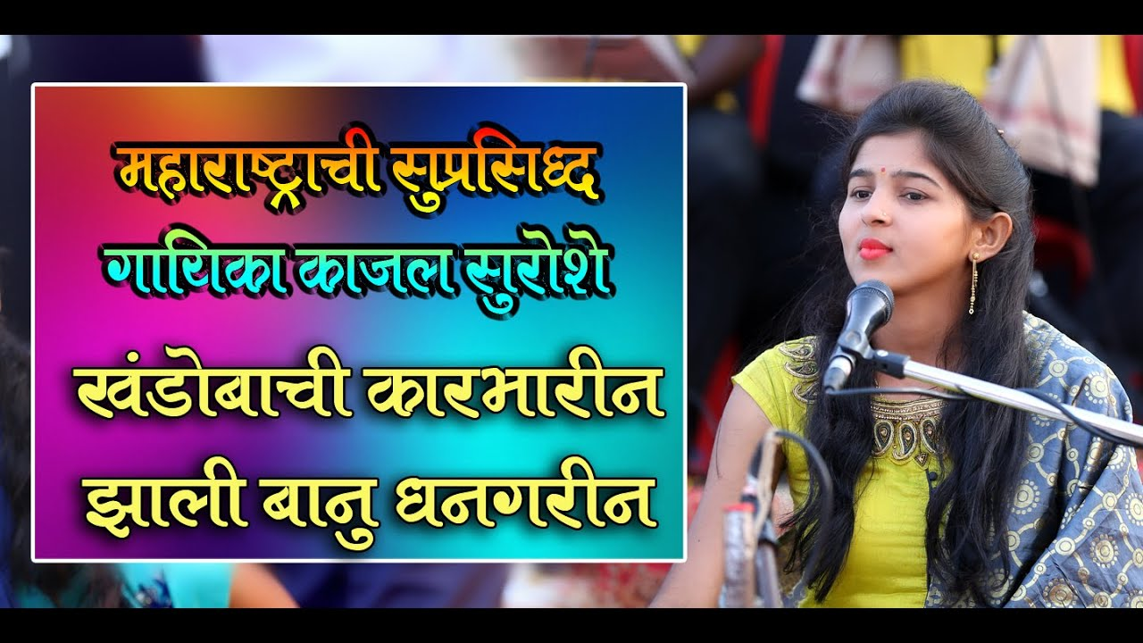 Download KHANDOBACHI KARBHARIN    खंडोबाची कारभारीन अप्रतिम गायिका काजल ताई सूरोशे   