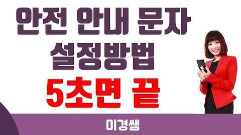 안전 안내 문자 설정 방법ㅣ스마트폰강사, 유튜브강사 미경샘