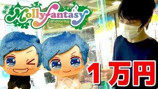 自分の景品があるクレーンゲームを1万円分遊んだらミラクル連発した!! ☆モーリーファンタジー★Mollyfantasy☆ thumbnail