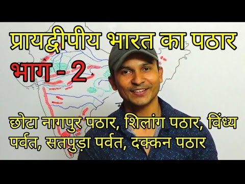 INDIAN GEOGRAPHY: CHAPTER-11 प्रायद्वीपीय भारत का पठार: भाग - 2 Plateau of Peninsular India: Part-2
