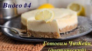 Видео #4 Готовим диетический Cheesecake на основе овсяного печенья .